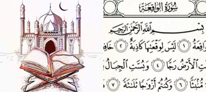 10 Keutamaan Surat Al-Waqiah